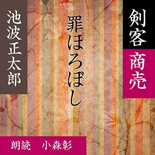 『罪ほろぼし (剣客商売より)』のカバーアート