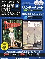 ジェリーアンダーソン特撮DVD 15号 (サンダーバード第15話/海底大戦争第7・8話) [分冊百科] (DVD×2付)