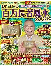 Dr.コパの百万長者風水2022 (新Dr.コパの風水まるごと開運生活)
