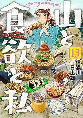 山と食欲と私 13 (BUNCH COMICS)