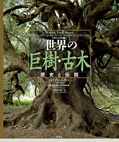 ヴィジュアル版 世界の巨樹・古木: 歴史と伝説