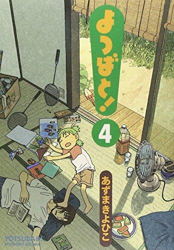 よつばと!(4) (電撃コミックス)