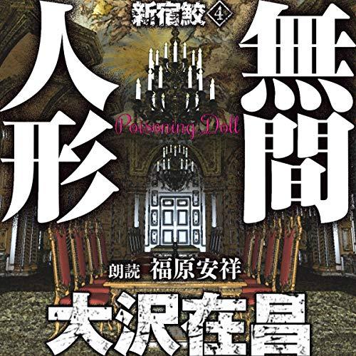 『無間人形 新宿鮫4』のカバーアート