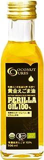 えごま油 有機 100% オーガニック JAS認定 低温圧搾 一番絞り プレミアム黄金 純生 無添加 (オメガ3 62%以上) 100ml 1本 COCOCURE
