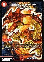 デュエルマスターズ 紅神龍バルガゲイザー(スーパーレア) ゴールデン・ベスト(DMEX01)
