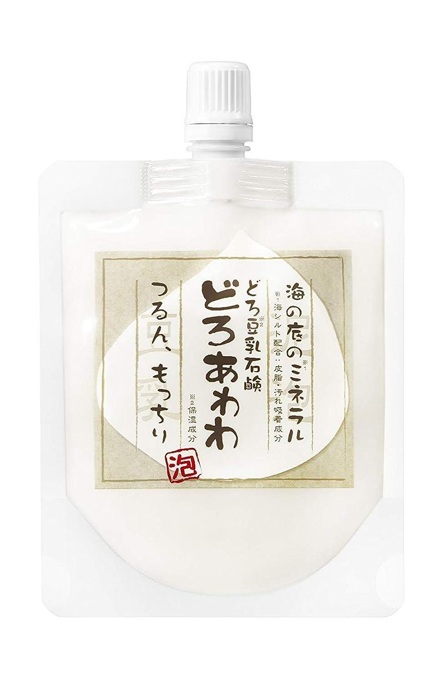 ローブ道徳のどっち【ネット付】どろ豆乳石鹸 どろあわわ 110g
