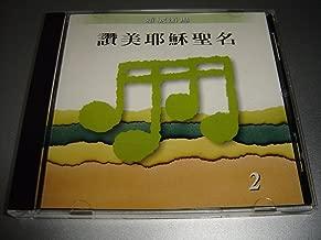 Zanmei Yesu Shengming 赞美耶稣圣名2 Chinese Praise and Worship / Lyrics Included [CD]