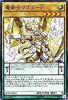 遊戯王 竜剣士マスターP(スーパーレア) ブレイカーズ・オブ・シャドウ(BOSH) シングルカード BOSH-JP023-SR