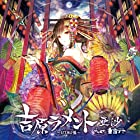 吉原ラメント ~UTAU盤~ feat.重音テト