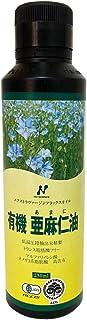 有機亜麻仁油 ニュージーランド産 250ml