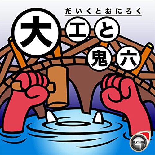 『大工と鬼六』のカバーアート