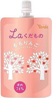ヴェルデ Laくだもの ももりんご 100g×8袋