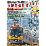 京阪電気鉄道完全データDVDBOOK 2018 (メディアックスMOOK)