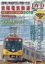 京阪電気鉄道完全データDVDBOOK 2018
