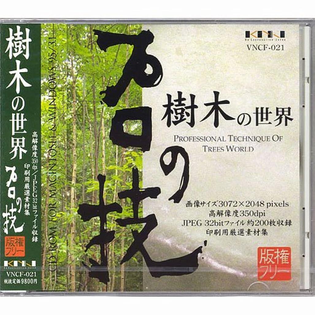 しかしながら文明化ありがたいプロの技「樹木の世界」 版権フリー印刷用厳選素材集