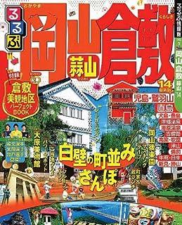 るるぶ岡山 倉敷 蒜山'14 (国内シリーズ)