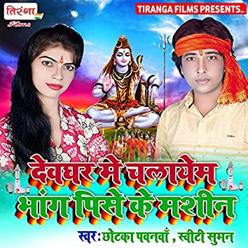 Devghar Mein Chalayem Bhang Pise Ke Machine