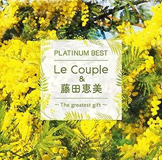 プラチナムベスト Le Couple&藤田恵美 (UHQCD)