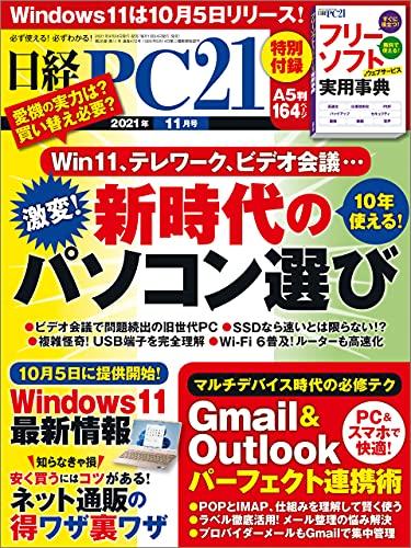 日経PC21(ピーシーニジュウイチ) 2021年11月号 [雑誌]