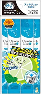 [オクチミント] マウスウォッシュ オクチシリーズ (30本入り) 口内洗浄液/使い切り/携帯用/口臭ケア