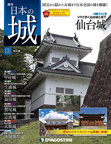 日本の城 改訂版 131号 (仙台城) [分冊百科]