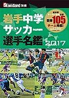 岩手中学サッカー選手名鑑2017