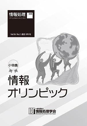 情報処理2015年2月号別刷「《小特集》情報オリンピック」