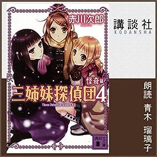『三姉妹探偵団 4 怪奇篇』のカバーアート