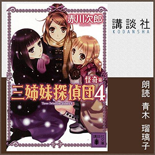 三姉妹探偵団 4 怪奇篇 | 赤川 次郎