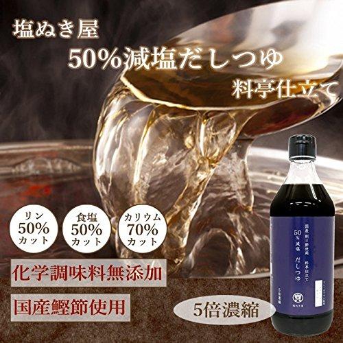 減塩調味料50%減塩だしつゆ塩ぬき屋500ml国産鰹節使用リン50%カットカリウム70%カット