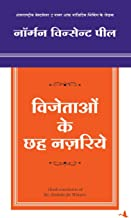 Vijetao Ke 6 Nazariye: Hindi translation of Six Attitudes for Winners