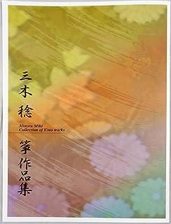 三木稔 作曲 箏曲 楽譜 箏五重奏曲 三つのフェスタルバラード (送料など込)