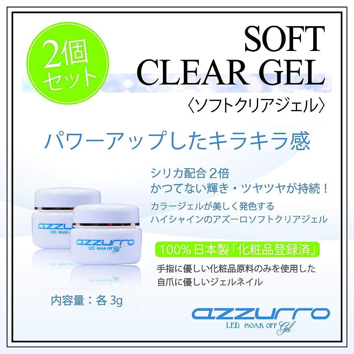 ショップ避難羊飼いazzurro gel アッズーロ ソフトクリアージェル お得な2個セット ツヤツヤ キラキラ感持続 抜群のツヤ 爪に優しい日本製 3g