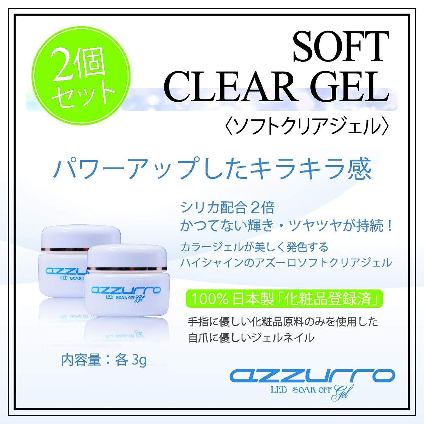 手共感するサラミazzurro gel アッズーロ ソフトクリアージェル お得な2個セット ツヤツヤ キラキラ感持続 抜群のツヤ 爪に優しい日本製 3g
