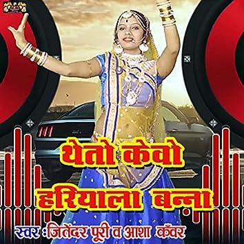 Theto Kevo Hariyala Banna (Rajasthani)