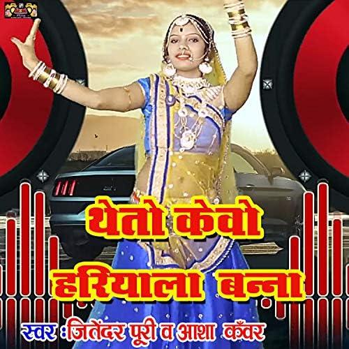 Jitendar Puri & Asha Kanwar