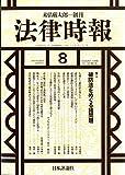法律時報1996年8月号 特集:破防法をめぐる諸問題