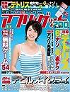 アプリ ゲット 2007年 06月号