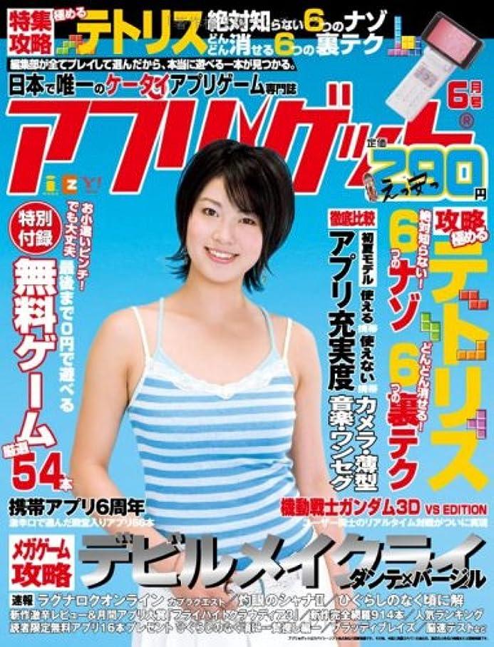 タンザニア値する論理的にアプリ ゲット 2007年 06月号 [雑誌]