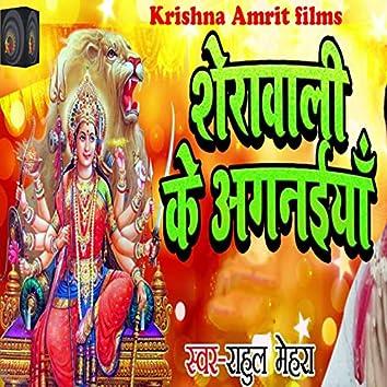 Sherawali Ke Aaganaiya
