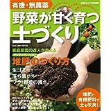有機・無農薬 野菜が甘く育つ土づくり増補改訂版 楽しい家庭菜園 有機・無農薬シリーズ (学研ムック)