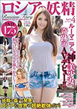 RUSSIAN FAIRY VOL.27 ロシアの妖精 ~ Japanese Adult Magazine with DVD APRIL 2017 Issue [JAPANESE EDITION] APR 4