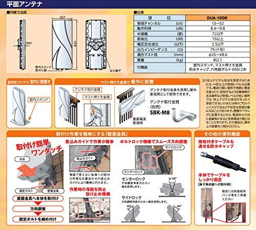 東芝UHF屋外・室内兼用アンテナDUA-1000