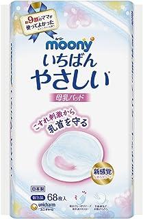 ムーニー 母乳パッド 68枚