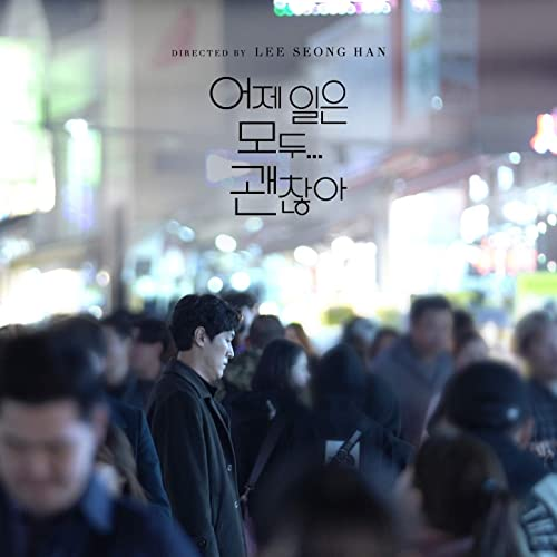 If Only You Ll Live Another Day By Kim Sun Ha Jang Jin Young Yang Sang Ho On Amazon Music Amazon Com