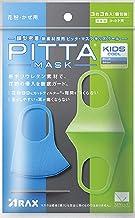 ピッタマスクキッズクール(PITTA MASK KIDS COOL) 3枚入 青・グレー・黄緑各色1枚入