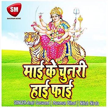Mai Ke Chunari Hai Fai (Durga Mata Bhajan)