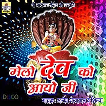 Melo Dev Ko Aayo Ji (Rajasthani)