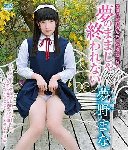夢野まな 夢のままじゃ終われない Blu-ray(BD-R)