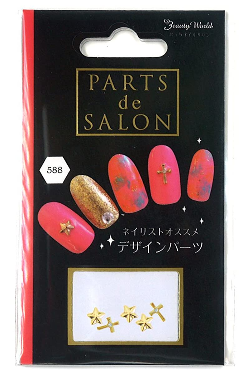 ポーチオーラルトークビューティーワールド Parts de Salon PAS588